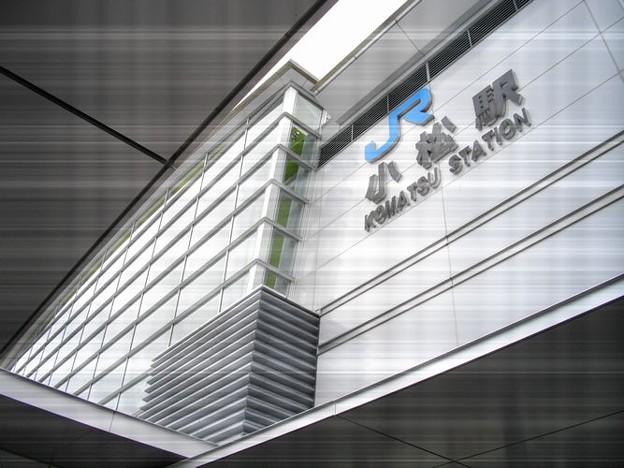 小松駅駅票