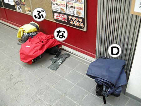 6濡れ合羽