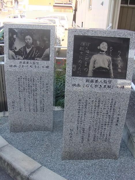 新藤兼人 監督「かげろう」「らくがき黒板」の碑