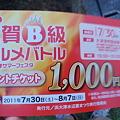 写真: チケット