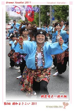 朝霞鳴子一族め組_18 - 第8回 浦和よさこい2011