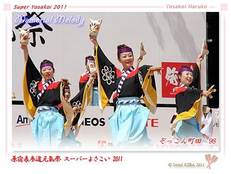 ぞっこん町田'98_40 - 原宿表参道元氣祭 スーパーよさこい 2011