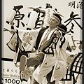 写真: NTTドコモ高知支店_21 - 原宿表参道元氣祭 スーパーよさこい 2011