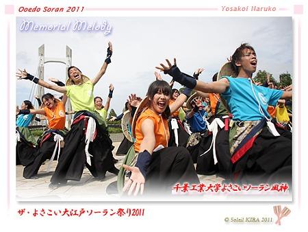 千葉工業大学よさこいソーラン風神_14 - ザ・よさこい大江戸ソーラン祭り2011
