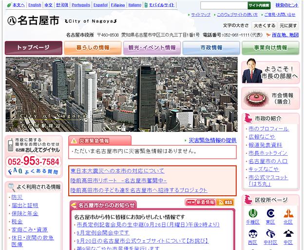 名古屋市公式サイトスクリーンショット(2011/9/25)