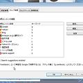 写真: Opera Next(Wahoo):設定ダイアログ>ウェブ検索にサジェスト有効・無効 他