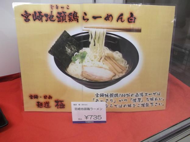 麺道 極2012.01 (01)