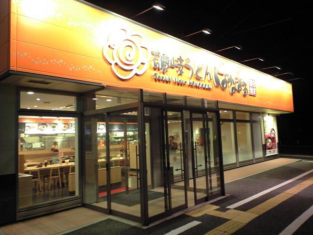 はなまるうどん米子夜見町店2012.03 (1)