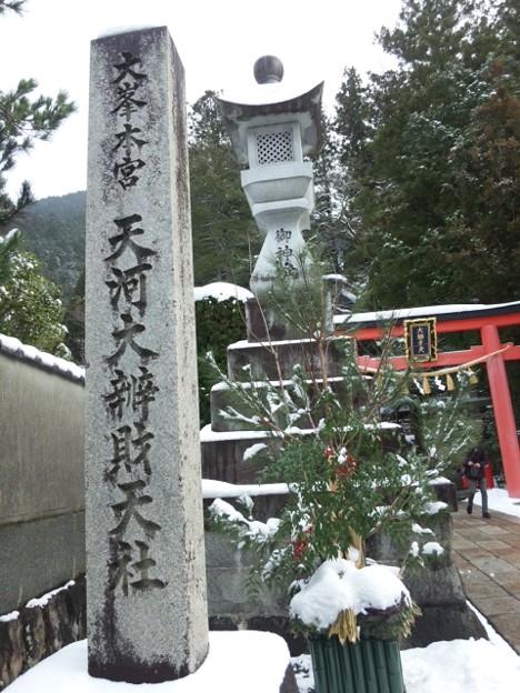 写真: 奈良県天川村の、天河神社な...