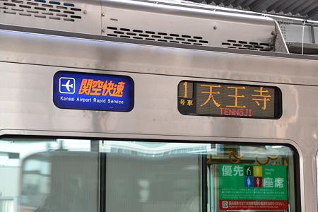 行先表示器(225系5000番台)@大阪駅[8/11]