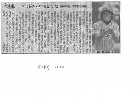 朝日新聞2011.8.11