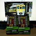 写真: 西村京太郎著者 十津川警部 西武新宿線の死角