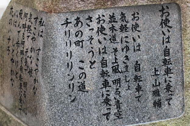 山上雅輔の歌碑