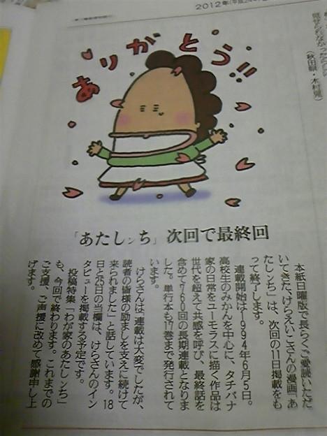 読売新聞日曜版に連載されている...