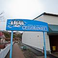 写真: nasu-oukoku120421008