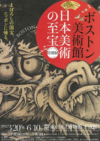 ボストン美術館日本美術の至宝32