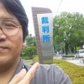 Photos: 月曜朝から裁判所っ!
