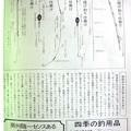 写真: 1971年つり人5月号 (7)