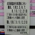我孫子駅 成田線ホーム変更のお知らせ