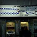 長野電鉄 須坂駅 旅客運賃表