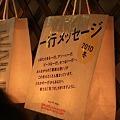 Photos: CandleNight@大阪2010茶屋町_3593