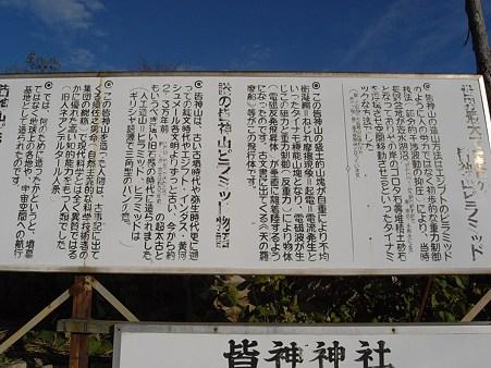 皆神神社 駐車場 皆神山ピラミッド看板1