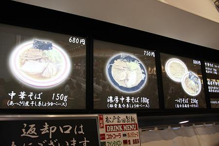 20120420_松戸富田製麺 メニュー