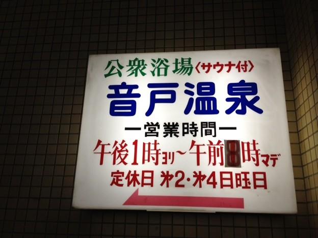写真: Ondo Onsen, Hiroshima