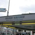 Photos: 京阪四条駅入り口