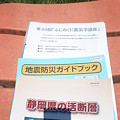 静岡県地震防災センターにて