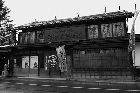 平山孫兵衛商店