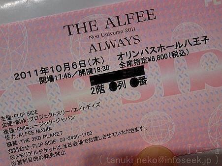 111006-THE ALFEE 八王子 (5)