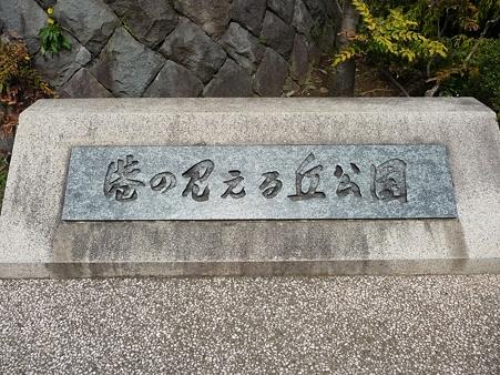 120413-港の見える丘公園 (2)