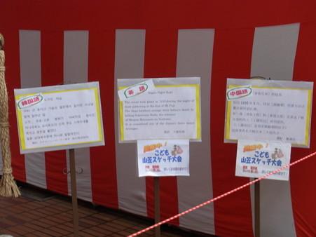 28 博多祇園山笠 飾り山 ホテルニューオータニ 外国人向け看板 2012年 写真画像