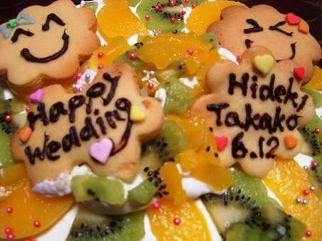 13回目の結婚記念日