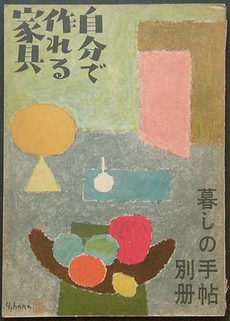 美しい暮しの手帖 別冊 自分で作れる家具1,拡大