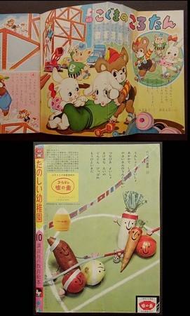 たのしい幼稚園 昭和37年,こぐまのころたん,瀬尾太郎,拡大