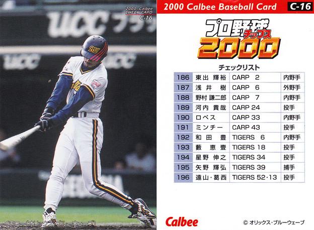 プロ野球チップス2000C-16チェックリスト(イチロー)