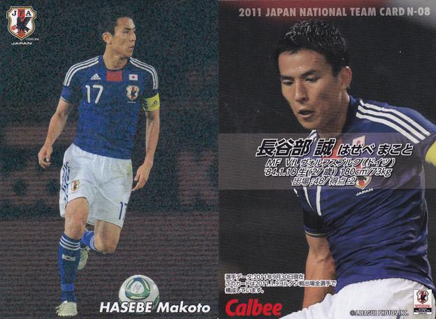 日本代表チップス2011N-08長谷部誠(ヴォルフスブルク)