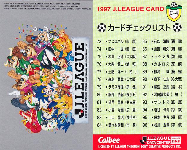 Jリーグチップス1997C-4チェックリスト4