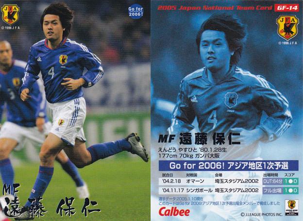 日本代表チップス2005GF-14遠藤保仁(ガンバ大阪)
