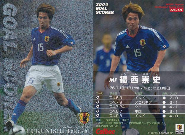 日本代表チップス2005GS-10福西崇史(ジュビロ磐田)