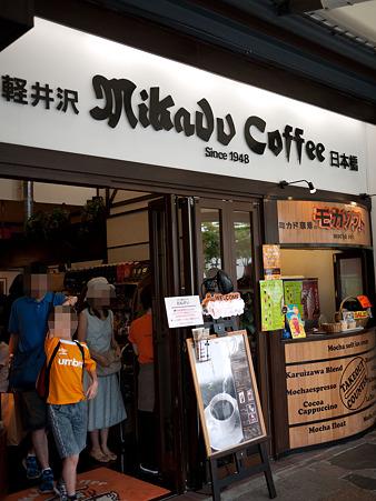 ミカドコーヒー プリンスショッピングプラザ店