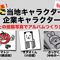 キャラクター写真&情報募集!