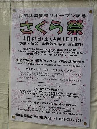 さくら祭り2012年