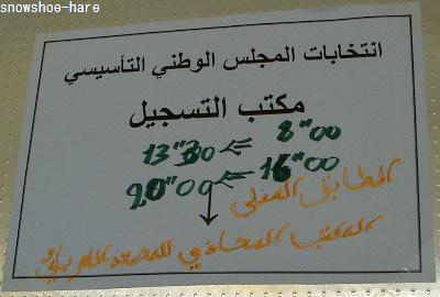 選挙登録受付時間