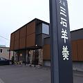 Photos: 20110617_175104
