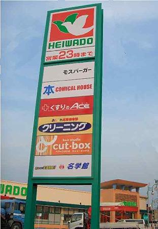 平和堂尾西店 2006年6月28日(水)オープン-180620-1