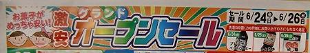 okashiland pokke toukadaiten-230625-3