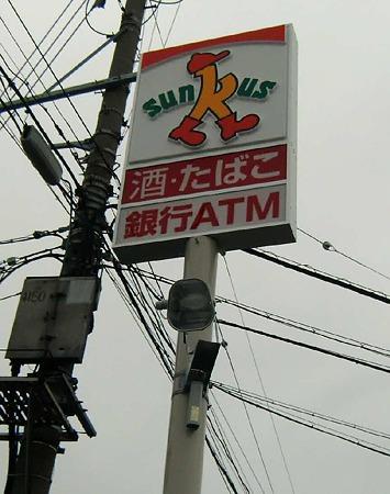 サンクス豊橋飯村西山店 8月25日(木) オープン 初目-230825-1